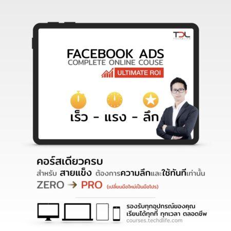 Facebook Ads Ultimate ROI เพิ่มยอดขาย ครบคอร์สเดียวจบ